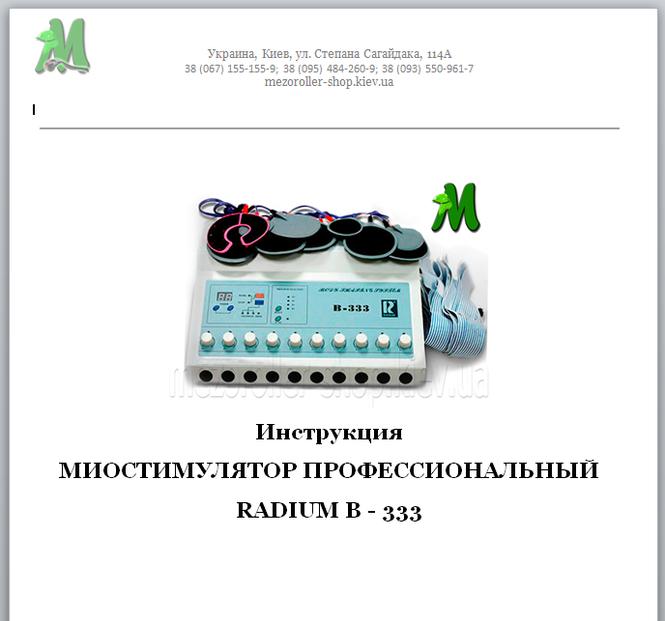 Миостимулятор В-333 Инструкция По Применению - фото 2
